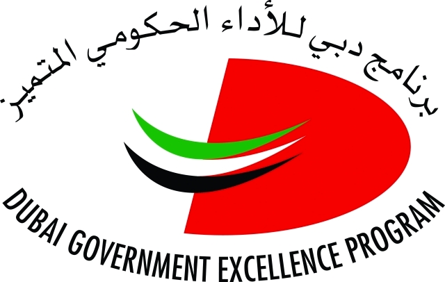 Image : Dubai Government Excellence Program logo